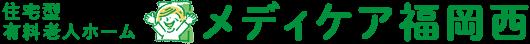 【公式】メディケア福岡西 | 福岡市西区の住宅型有料老人ホーム